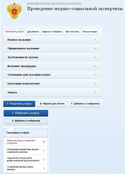 Схема обработкизаявлений граждан